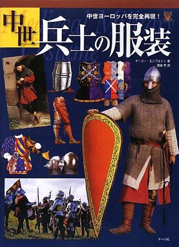中世兵士の服装