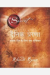 Dainik Prerna (Hindi Edition) Kindle Edition