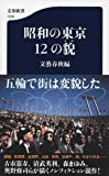 昭和の東京 12の貌 (文春新書)