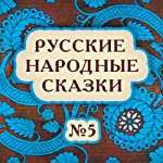 Russkie narodnye skazki No. 5: [Russian Folktales, No. 5] |  Cdcom Publishing