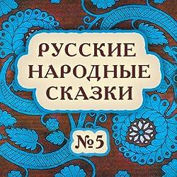 Russkie narodnye skazki No. 5