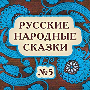Russkie narodnye skazki No. 5 Audiobook