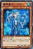 遊戯王 REDU-JP015-SR 《魔導書士 バテル》 Super