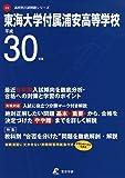 東海大学付属浦安高等学校 H30年度用 過去5年分収録 (高校別入試問題シリーズC3)