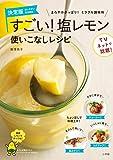 すごい!塩レモン 使いこなしレシピ: まろやかさっぱり!ミラクル調味料 (小学館実用シリーズ LADY BIRD)