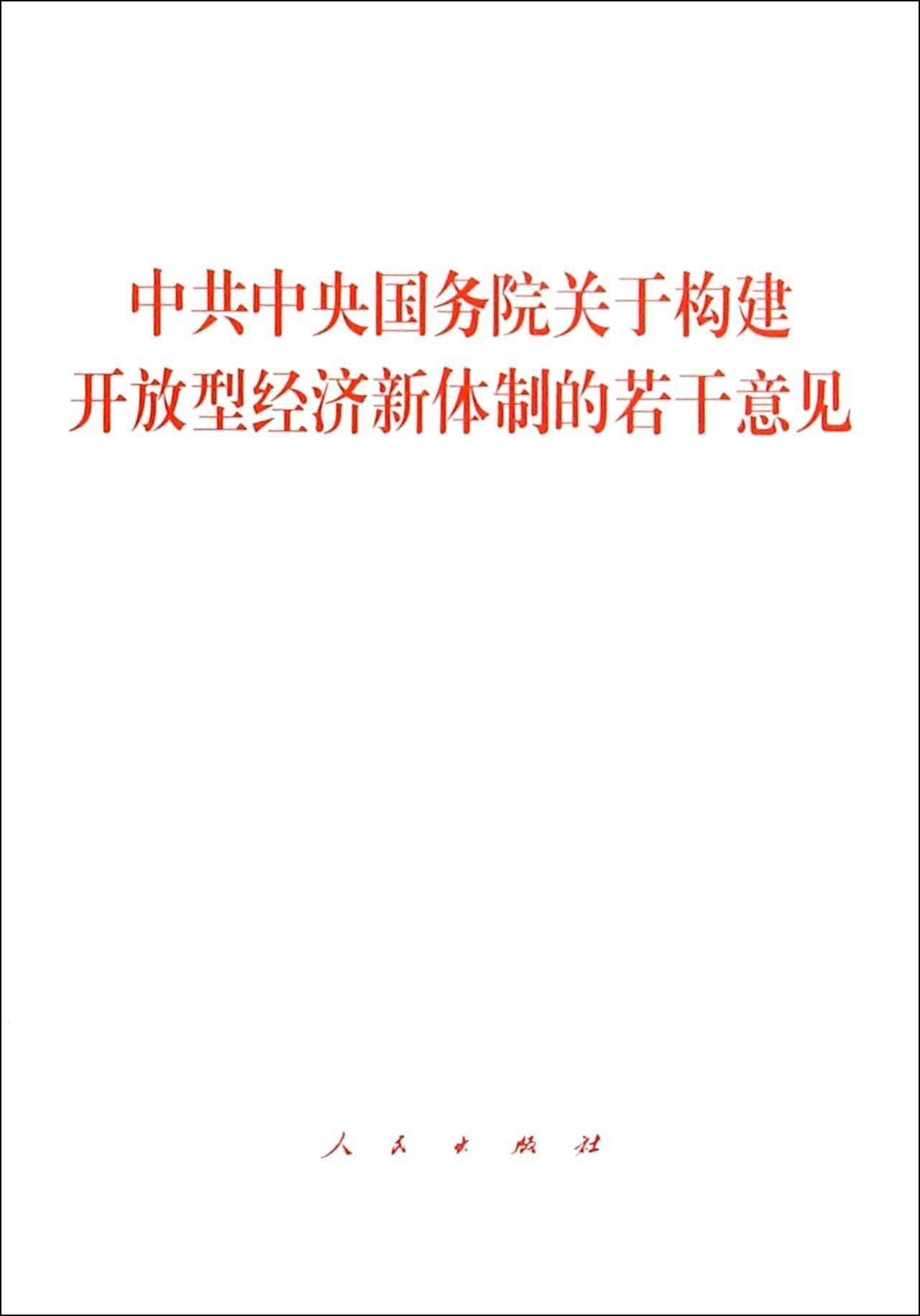 中共中央国务院关于构建开放型经济新体制的若干意见 ebook