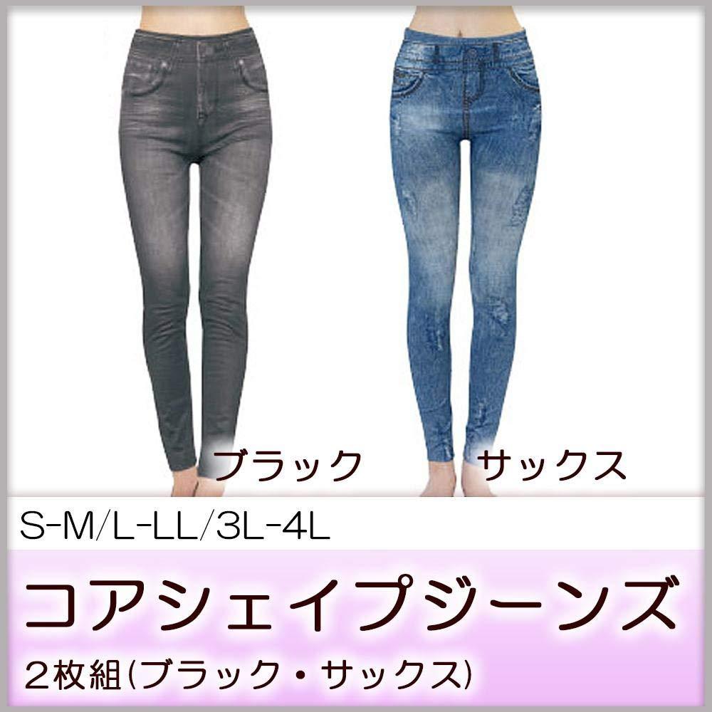 コアシェイプジーンズ 2枚組 ブラックサックス ■3種類の内「S-M」を1点のみです B07Q141TC2