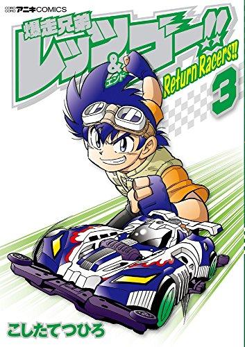 爆走兄弟レッツ&ゴー!! Return Racers!! 3 (てんとう虫コミックススペシャル)