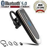 【2020最新Bluetooth 5.0】Bluetooth ヘッドセット V5.0 Yibaision 日本語音声 日本技適マーク取得 マイク内蔵 230mAh超大容量バッテリー bluetooth ハンズフリー 通話 携帯電話 ワイヤレス ヘッドセット高音質 長持ち 左右耳兼用 着脱式イヤホン付属 13g 軽量 日本語取扱書 【黒】