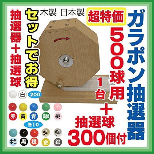 【大当りガラポン抽選器500球用 +抽選球300球セット】木製 (株)日本ブイ・シー・エスの商品画像