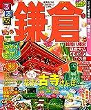 るるぶ鎌倉'15~'16 (国内シリーズ)