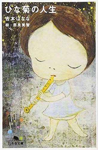 ひな菊の人生 (幻冬舎文庫)