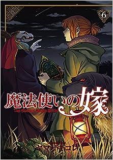 [ヤマザキコレ] 魔法使いの嫁 第01-06巻