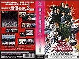踊る大捜査線 THE MOVIE 2 [VHS]