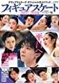 フィギュアスケート2017-2018 グランプリシリーズ オフィシャルガイドブック (アサヒオリジナル)