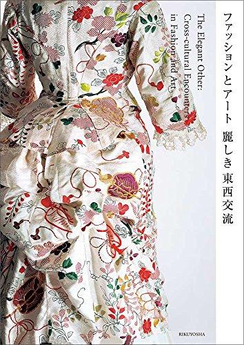 ファッションとアート麗しき東西交流―The Elegant Other:Cross‐cultural Encounters in Fashion and Art