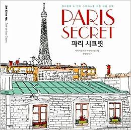 Paris Secret Colouring Book Zoe De Las Cases 8806188021743 Amazon Books