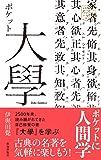 ポケット大學 (chi chi POCKET CLASSICS SERIES)