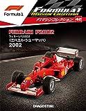 F1マシンコレクション 42号 (フェラーリF2002 ミハエル・シューマッハ 2002) [分冊百科] (モデル付)