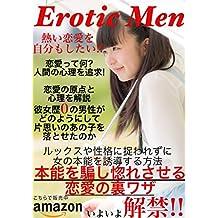 Daisukinakanojyowokakujituniteniirero (Japanese Edition)