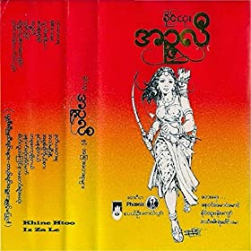 Amazon.com: Thu Theet Say Hpoet Thar: Khine Htoo: MP3