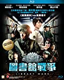 Library Wars [Blu-ray]
