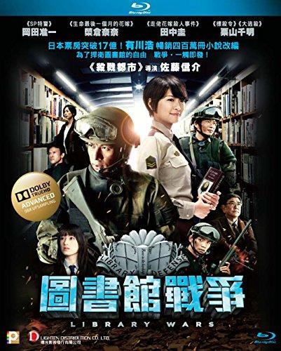 Library Wars [Blu-ray]