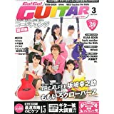 Go! Go! GUITAR 2015年3月号