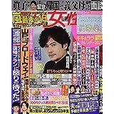 週刊女性 2020年 12/1・12/8合併号