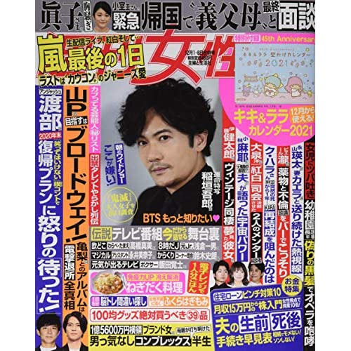 週刊女性 2020年 12/1・12/8合併号 画像