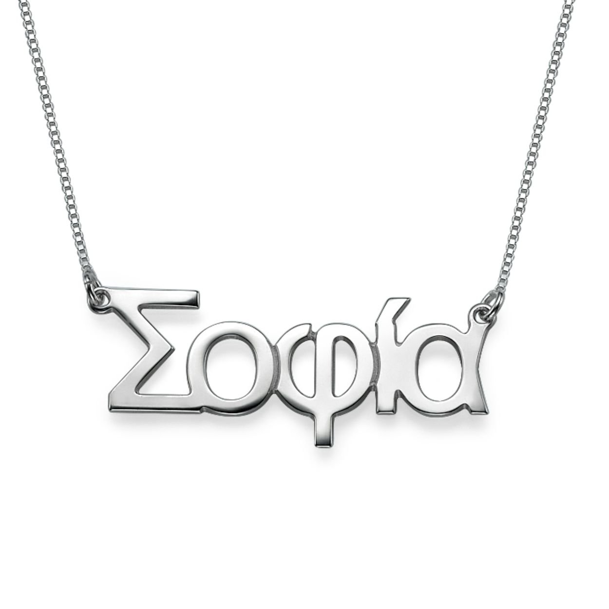 925 Sterling Silver Personalized Greek Name Necklace - Custom Made Jewelry with...