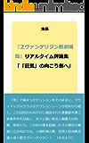 『ヱヴァンゲリヲン新劇場版』リアルタイム評論集「「狂気」の向こう側へ」
