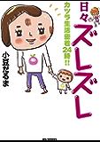 日々ズレズレ (ビッグコミックス)