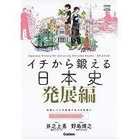 イチから鍛える日本史 発展編: 別冊「トレーニングブック」つき