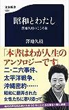 昭和とわたし 澤地久枝のこころ旅 (文春新書)