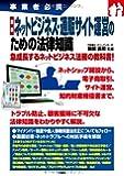 最新 ネットビジネス・通販サイト運営のための法律知識 (事業者必携)