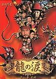 [DVD]龍の涙 第一章 前編 DVD-BOX