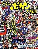 タイムボカンシリーズ 大解剖 (SAN-EI MOOK)
