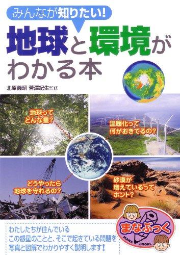 地球と環境がわかる本 (まなぶっく)