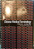 img - for Chinese Medical Terminology book / textbook / text book