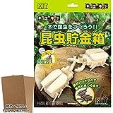 木製工作キット 昆虫貯金箱 100664 紙やすりセット