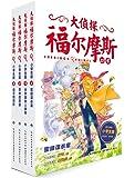 大偵探福爾摩斯(第6輯)(小學生版)(新版)(套裝共4冊)