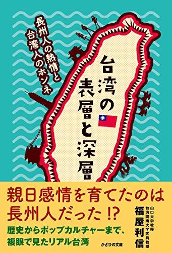 台湾の表層と深層~長州人の熱情と台湾人のホンネ~