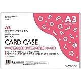 コクヨ カードケース クリアケース 硬質 A3 クケ-3013