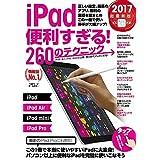 iPad 便利すぎる! 260のテクニック (2017年最新版)