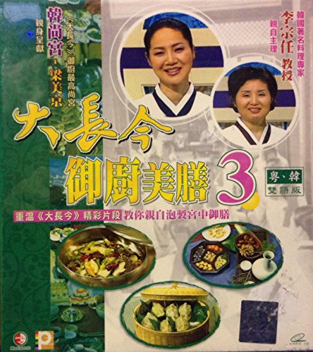 korean-royal-cuisine-3-vcd-by-panorama-in-cantonese-mandarin-w-chinese-subtitle-imported-from-hong-k