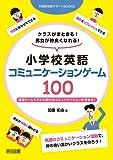 クラスがまとまる!男女が仲良くなれる!小学校英語コミュニケーションゲーム100 (外国語活動サポートBOOKS)