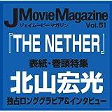 J Movie Magazine Vol.51【表紙:北山宏光】 (パーフェクト・メモワール)