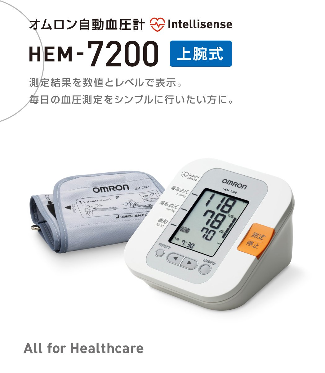 Omron 7200 automática - Tensiómetro de brazo: messp telefónico: Amazon.es: Hogar