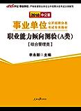 中公版·2018事业单位分类考试:职业能力倾向测验A类 (事业单位公开招聘分类考试专用教材)